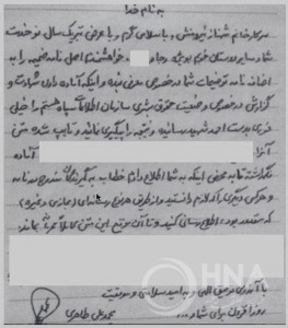 Copy of one of Mr. Taheri's handwritten letters to Ms. Niroomanesh that was secretly sent out of Evin Prison